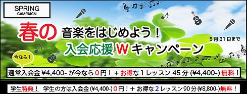 春の音楽をはじめよう 入会応援Wキャンペーン 5月31日まで.png