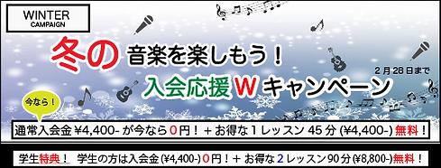 冬の音楽を楽しもう!入会応援Wキャンペーン 2月28日まで.png