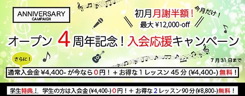 オープン4周年記念! 入会応援キャンペーン.png