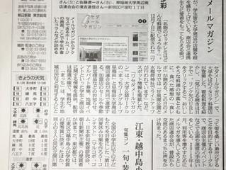 早大 まっちワークが朝日新聞に掲載