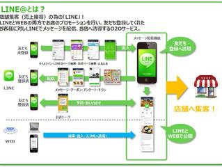 LINE@ 始めませんか?
