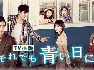 韓国ドラマ「それでも青い日に」サンテレビで放送開始。