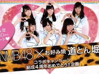 道とん堀さん、第2弾はNMB48とのコラボレーション!