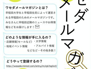 早稲田大学と地元7大商店街がコラボ!
