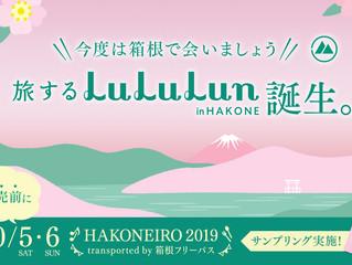 箱根 LuLuLun 10月20日新発売