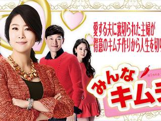 韓国ドラマ「みんなキムチ」 サンテレビで放送開始。
