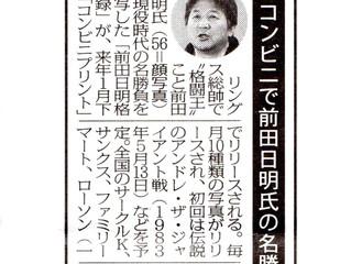 前田日明 格闘録 始動。