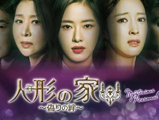 人形の家  - 偽りの絆 - 東京MXで放送決定。
