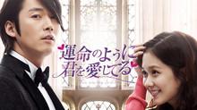 『運命のように君を愛してる』 テレ朝チャンネル1 6月10日放送開始
