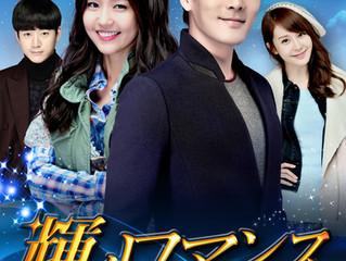 韓ドラ『輝くロマンス』 KBS京都放送で放送決定