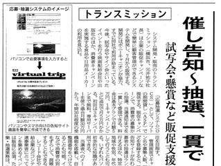 日経産業新聞にOCS(応募抽選システム)が掲載になりました。