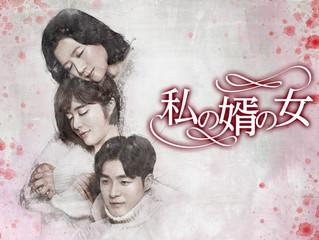 韓国ドラマ「私の婿の女」TOKYO MXで大好評放送中。