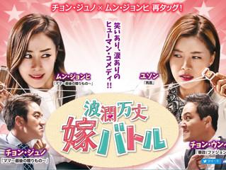 韓国ドラマ「波瀾万丈嫁バトル」BS11で2018年1月放送決定。