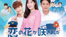 恋の花が咲きました 2人はパトロール中 テレビ神奈川で8/26放送開始。