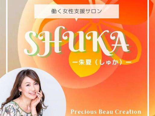 『働く女性支援サロン SHUKA』発足!