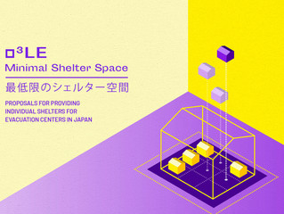 ❒³LE:Minimal Shelter Space 国際設計コンぺのご案内、International Competition Announcement