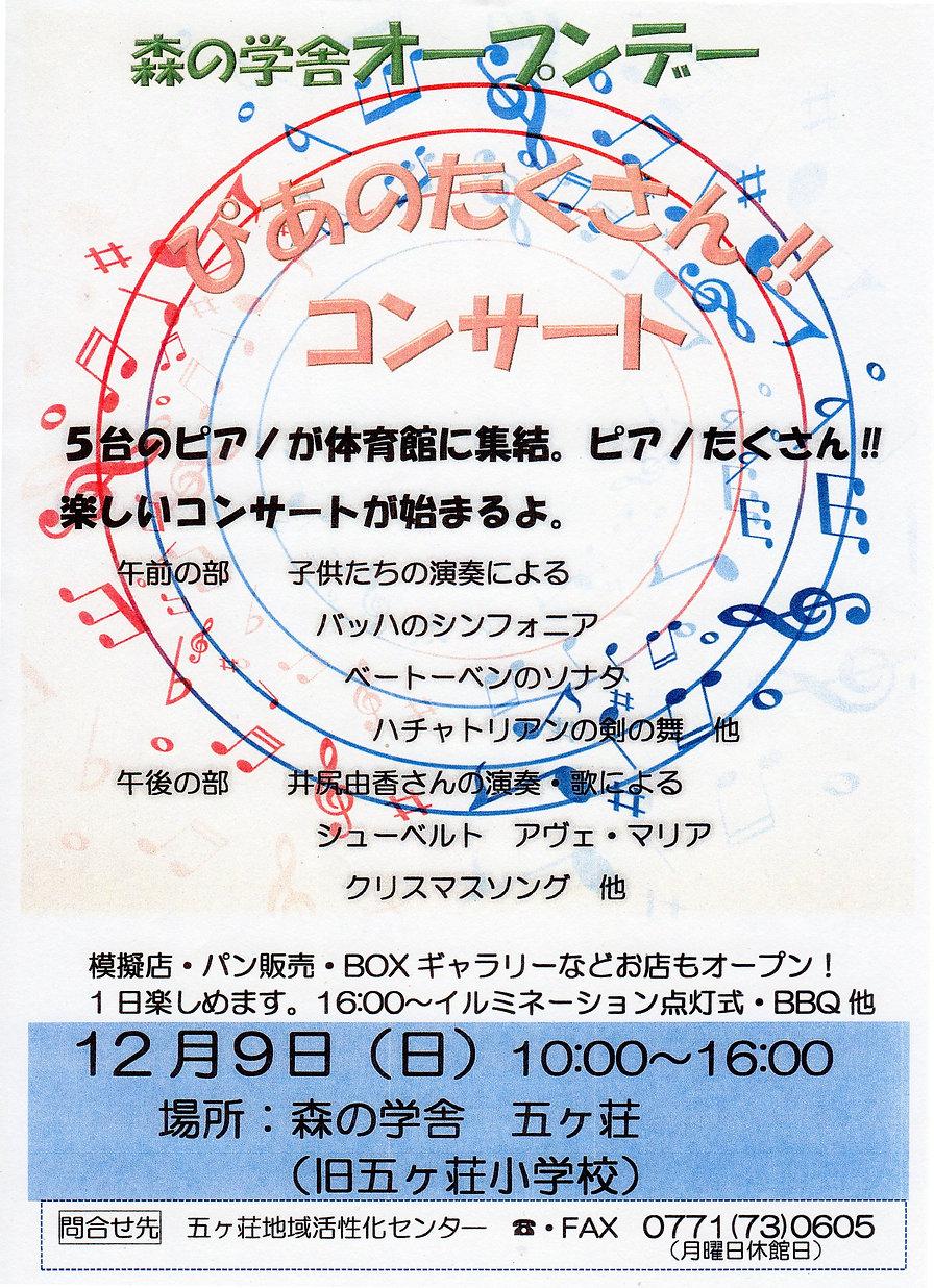 森の学舎コンサート.jpg