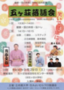 五ヶ荘落語会.jpg