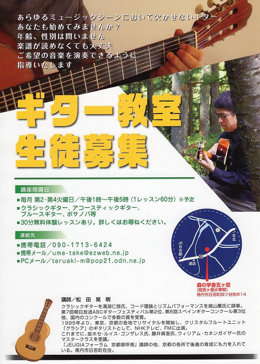 五ヶ荘ギター教室.jpg