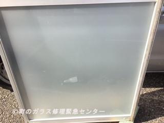 足立区 花畑 ガラス修理後