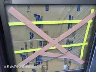 足立区 保木間 ガラス修理前