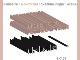 СКОРИ ПРОМУ / SCORES OF PROM