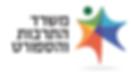 לוגו משרד התרבות.png
