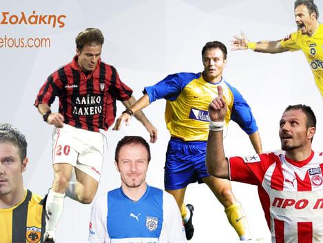 Ηλίας Σολάκης: «Τα ποδοσφαιρικά μου χρόνια ήταν γεμάτα χαρές»