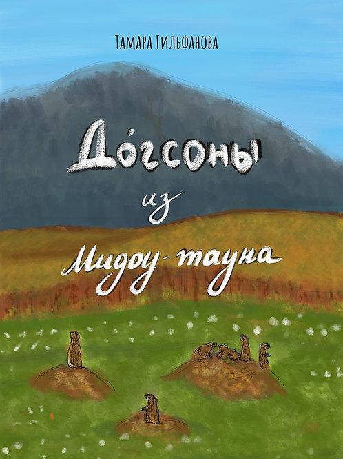 Догсоны из Мидоу-тауна