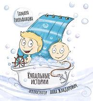 Bathtime StoriesРидерокроп.jpg