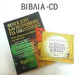 ΒΙΒΛΙΑ- CD