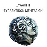 ΣΥΛΛΕΚΤΙΚΑ ΜΕΝΤΑΓΙΟΝ