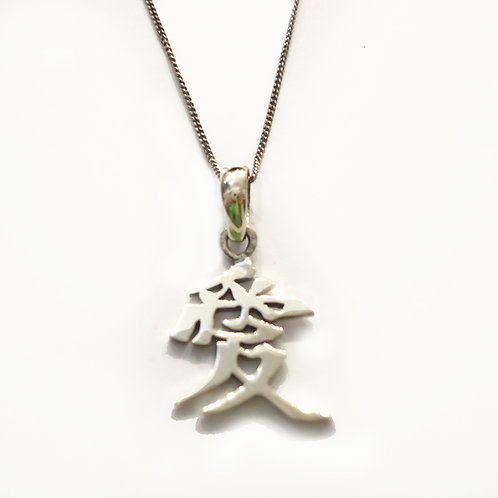 Μενταγιόν με το σύμβολο της Αγάπης με αλυσίδα - ασήμι 925