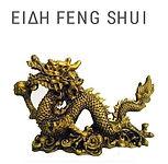 ΕΙΔΗ FENG SHUI