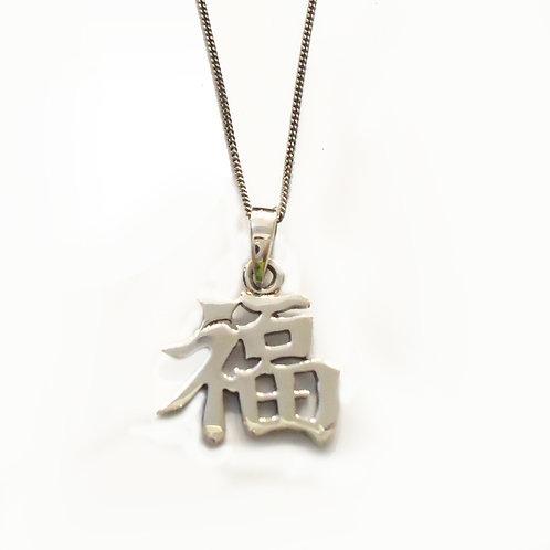 Μενταγιόν με το σύμβολο της ΟυράνιαςΤύχης με αλυσίδα - ασήμι 925