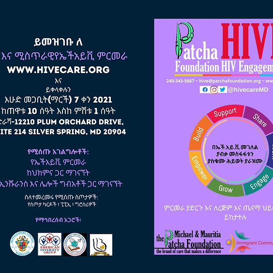 Free and Confidential HIV Testing [Amharic Flyer]