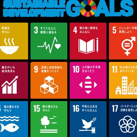 SDGsに関する取り組みについて