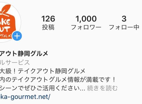 感謝!!フォロワー1,000人達成