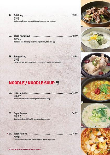 Ko Hyang House_dine in menu_2019.11_8.jp