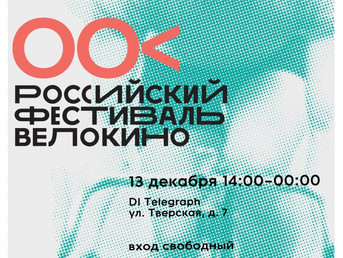 «Fresh Film» - кино-партнер российского фестиваля «ВЕЛОКИНО».