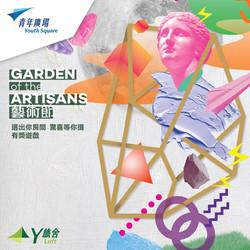 Garden of the Artisans藝術節2016 @青年廣場