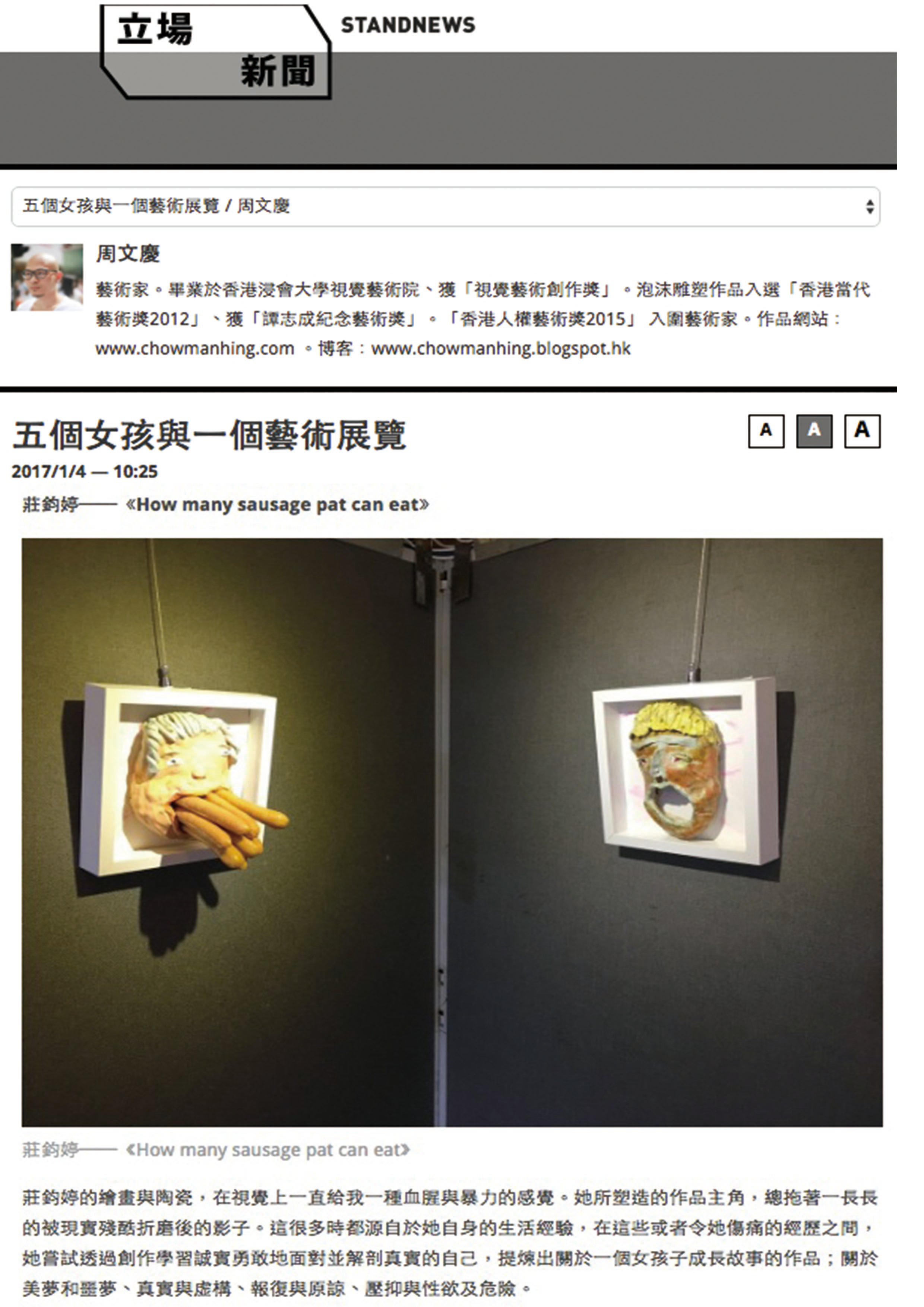 立場新聞-五個女孩與一個藝術展覽