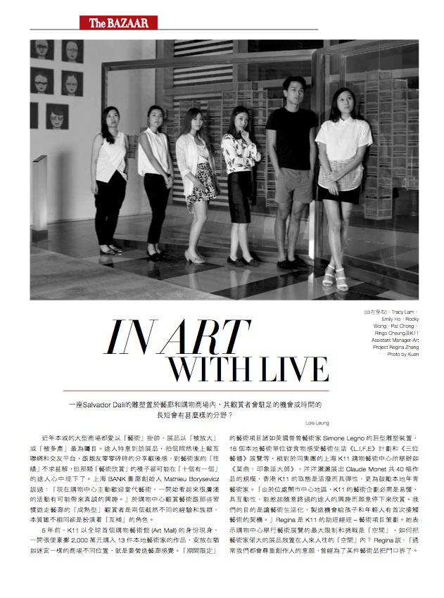 Bazaar Art magazine 2014