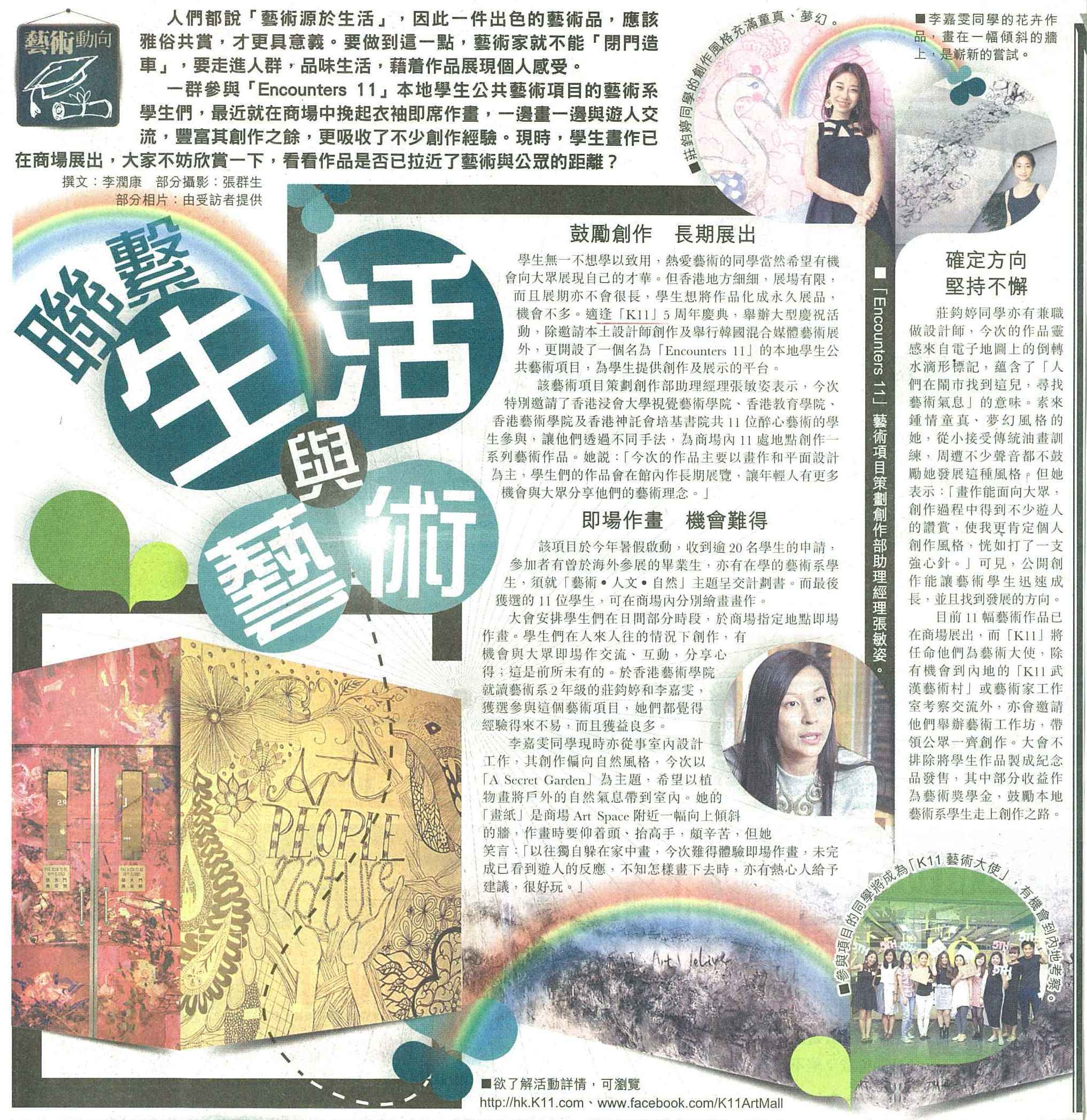 Oriental Daily News 2014