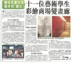 Sing Tao Daily 2014