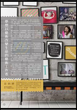 城市女青年商會雜誌JUL2016