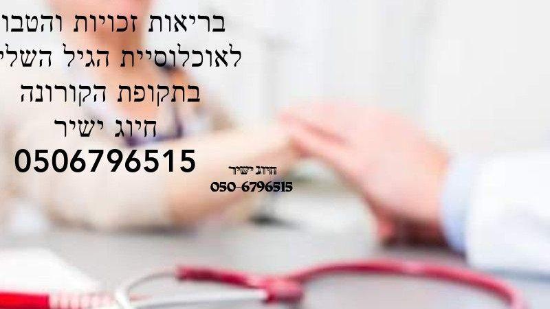 ביקור בית אופק רפואי