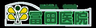 冨田医院ロゴ
