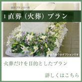 直葬-火葬-プラン-火葬のみ.jpg