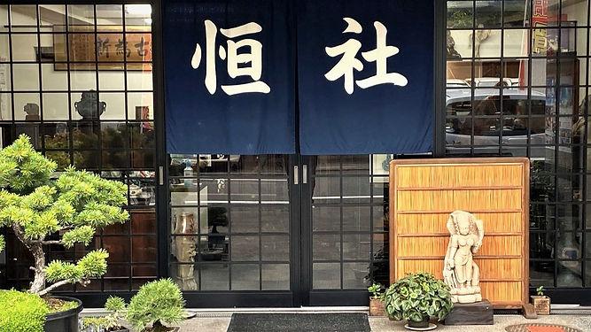 京都恒社古美術株式会社